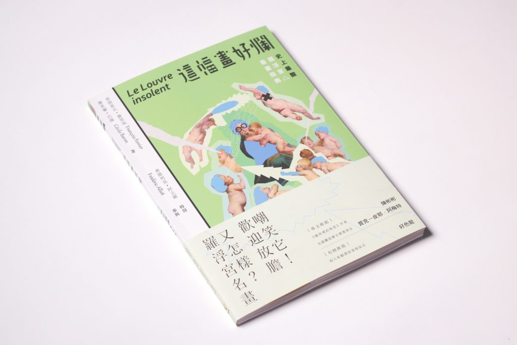 Lelouvre insolent 這本書好爛_book cover design