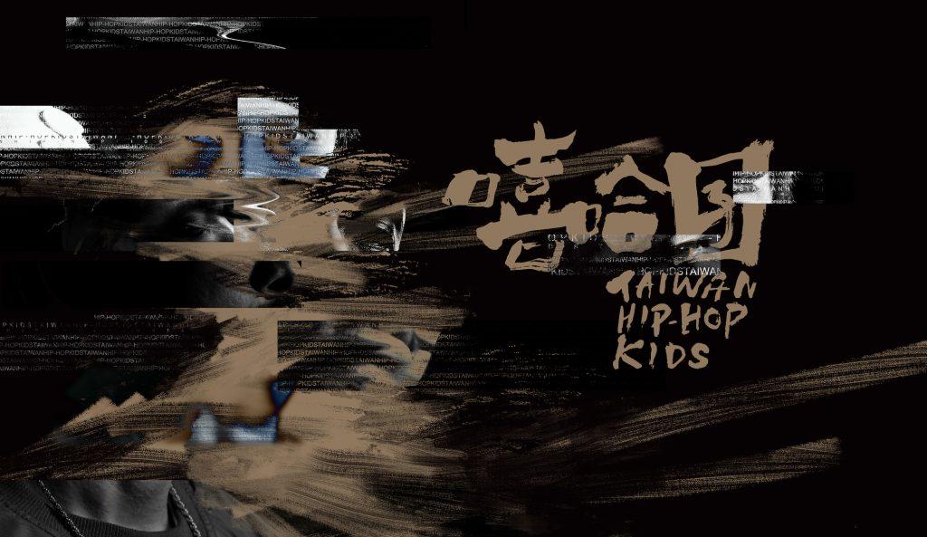 台灣文博會-嘻哈囝主視覺2