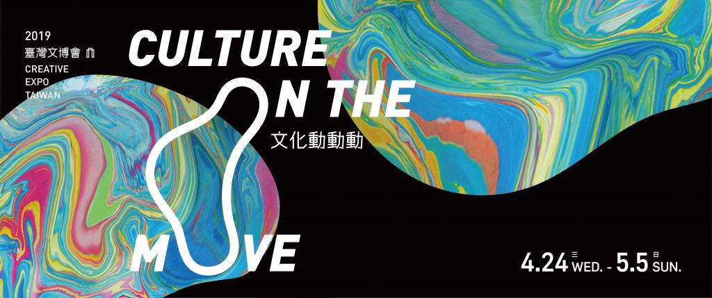 Culture On the Move - banner 01