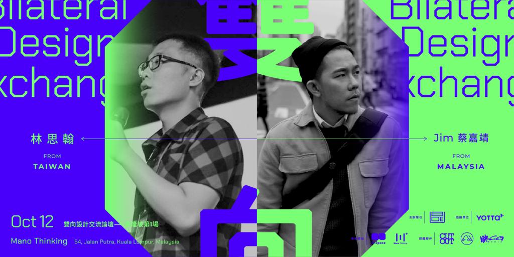 BDE2.0_banner_KL01