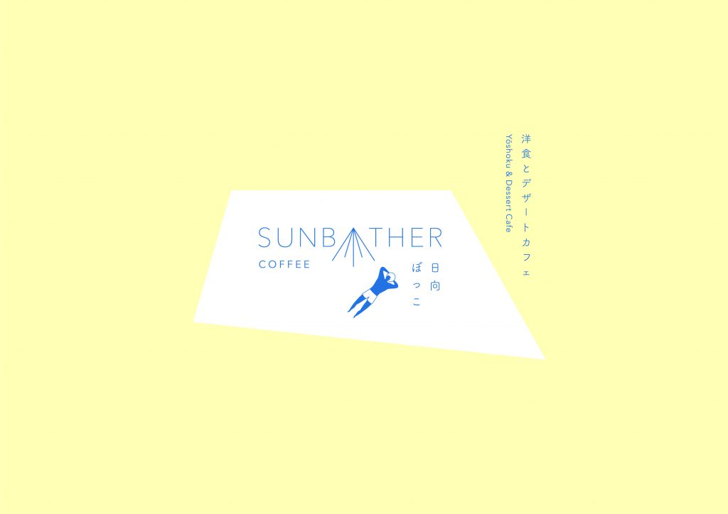 Sunbather Branding