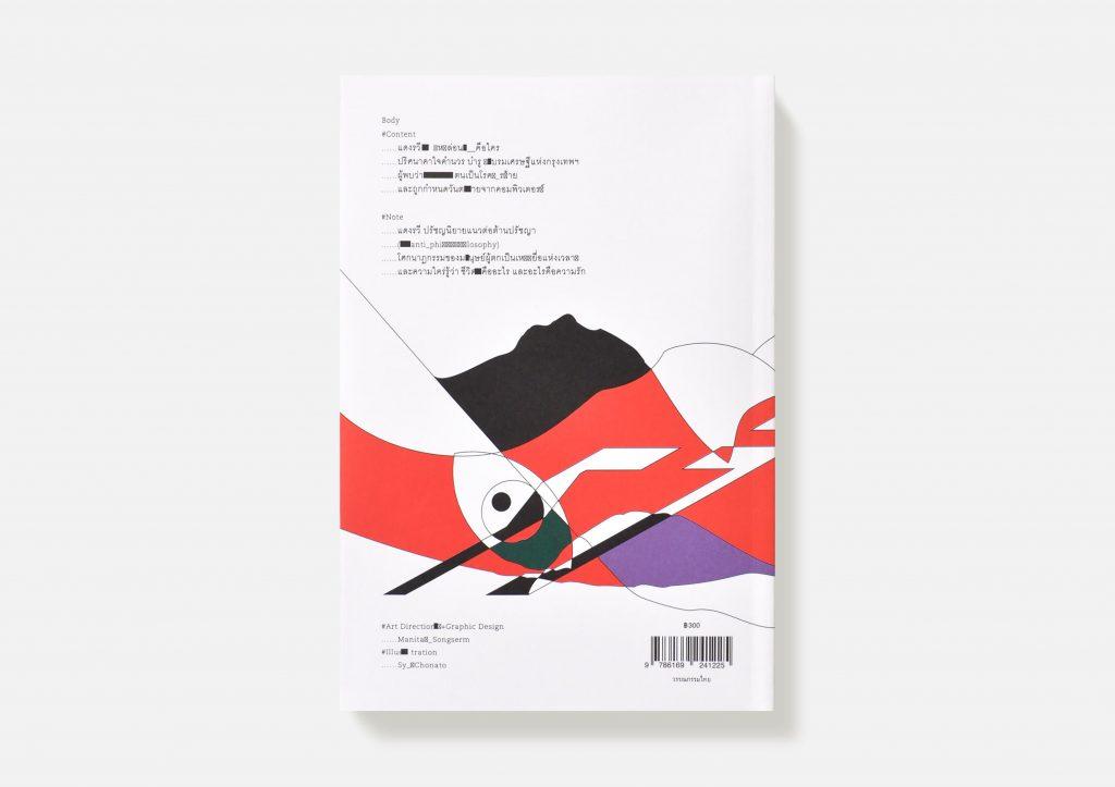dang_book_2-2-min