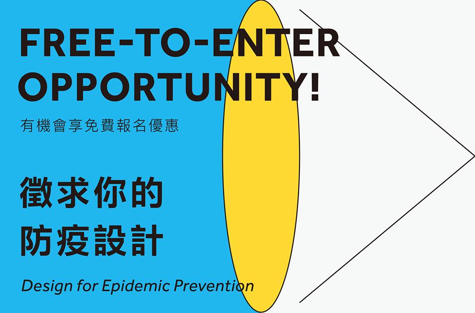 2020GPDA_Free-to-enter offer for epidemic prevention