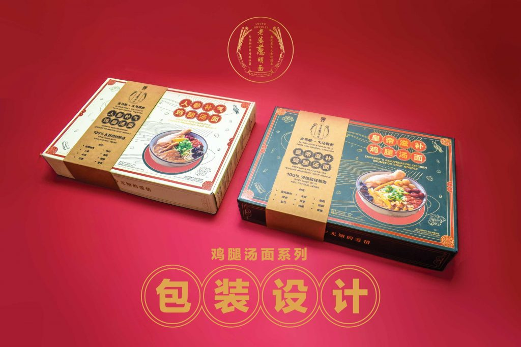 5. LouPo Noodle (CNY 2021)